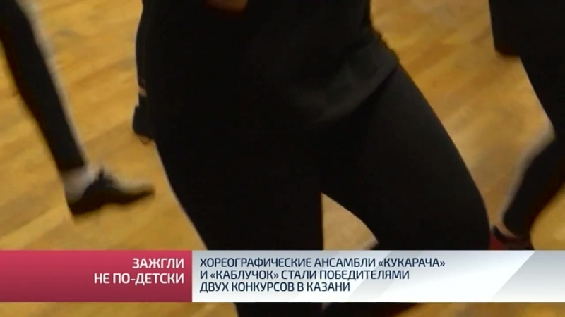Хореографические ансамбли «Кукарача» и «Каблучок» стали победителями двух конкурсов в Казани