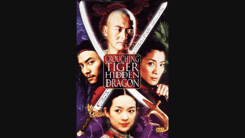 Крадущийся тигр, затаившийся дракон, (2000)
