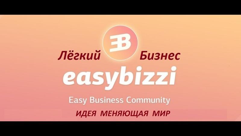 Easy Bizzi Презентация 2 0 Что будет с Easy Business Community в 2018 году Факты