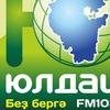 """""""ЮЛДАШ"""" радиоһы 105.5 Fм"""