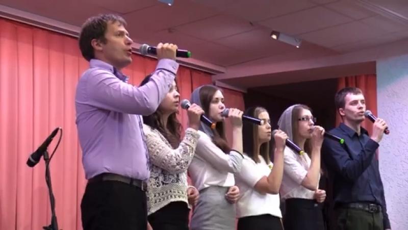 Ты не смотри по сторонам - Группа церкви «Вознесение» г. Пинск