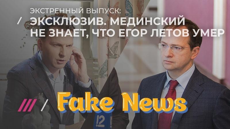 FAKE NEWS. Мединский воскрешает Летова, а Рогозин выдумывает цитаты Сталина