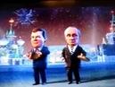 Новогодние частушки. От Путина и Медведева