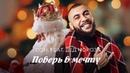 Doni feat. Дед Мороз – Поверь в мечту (официальное Новогоднее поздравление)