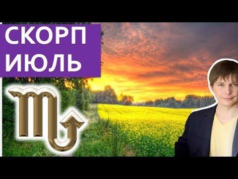 СКОРПИОН ГОРОСКОП НА МЕСЯЦ ИЮЛЬ 2018 Астрологический прогноз Павел Чудинов