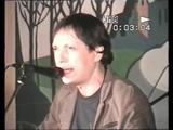 28.11.2005 - Собаки Качалова - Три рубля