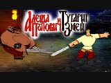 Алёша Попович и Тугарин Змей 2004 г. ‧ Мелодрама/Музыкальная комедия ‧ 1 ч 19 мин