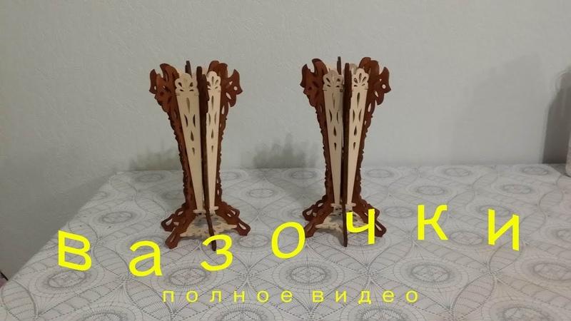 Вазочка полное видео How to make scroll saw vase