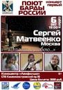 Сергей Матвеенко фото #7