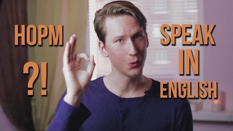 Speak IN english ПРАВИЛЬНО ENGLISH VERSUS 7