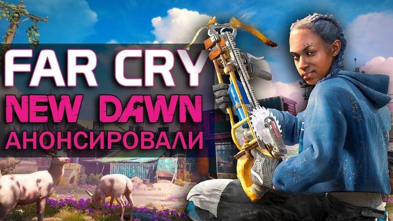 Анонсировали Far Cry: New Dawn - КОПИЯ FALLOUT И RAGE 2? (Что показали в новом Far Cry?)