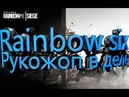 Rainbow six sedge Рукожоп в деле!