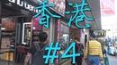 *6* Что почём Товары и цены в Гонконге