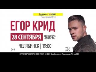 Егор Крид   28 сентября   Юность