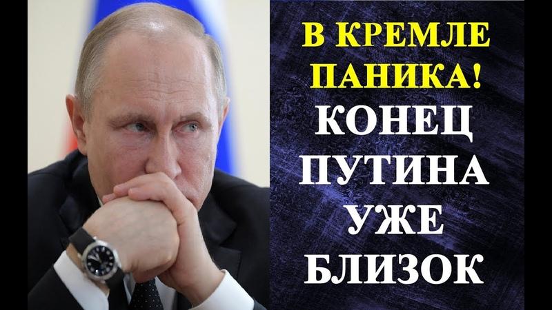 Конец Путина уже близок .!. В Кремле паника .!.