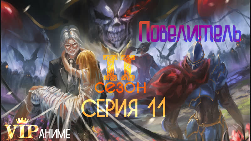 Повелитель ТВ-2 Overlord TV-2 オーバーロード 2 - серия 11