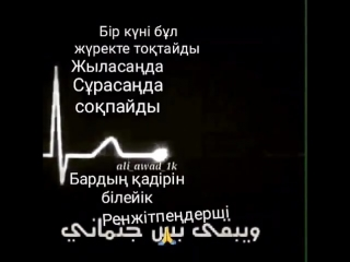 Ешкандай ЖУРЕК капа болып кыйналмасын АГАЙЫН