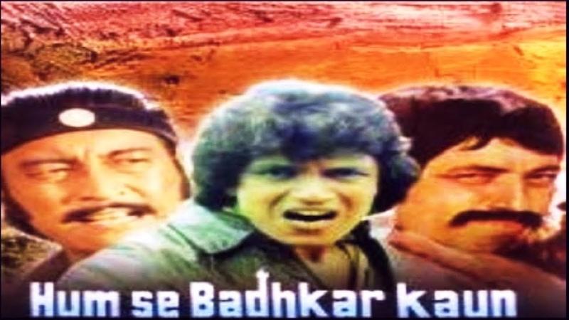 Митхун Чакраборти-Нет никого лучше нас/Hum Se Badkar Kaun(1981г)Субтитры