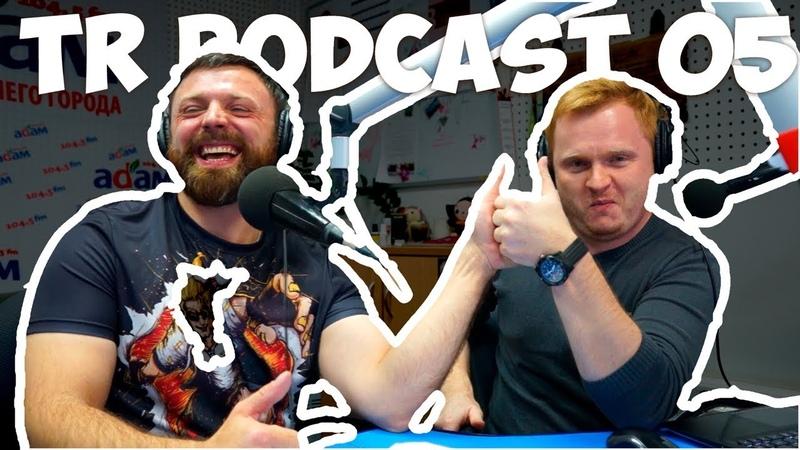 TR Podcast 05: Штрафы за ОСАГО / Электрическая Шкода / Быстрый Гелик / Автоновости и Автомошенники
