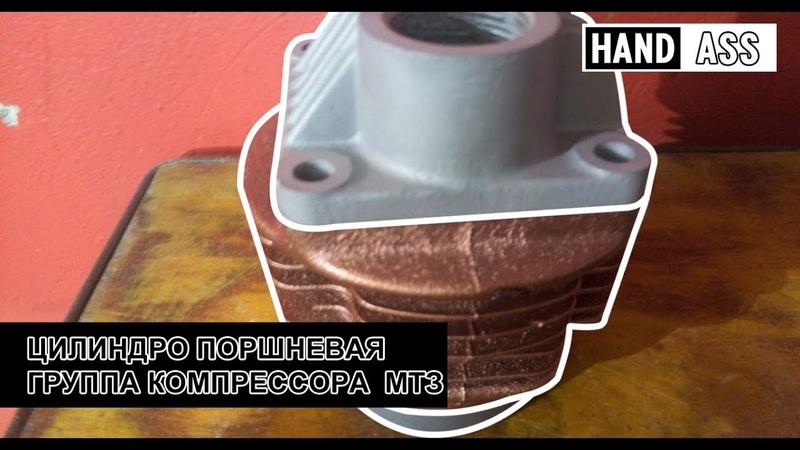 Дырка цилиндр компрессора МТЗ немного пескоструя