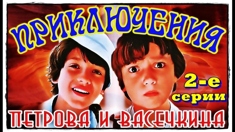 Приключения Петрова и Васечкина , обыкновенные и невероятные. 2 е серии