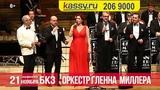 Оркест Гленна Миллера. Промо к концерту в Красноярске 21.11.2018