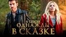 Однажды в сказке 8 сезон Обзор / Трейлер на русском