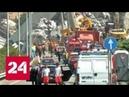 В интернете появились видеокадры с обрушением автомобильного моста в Генуе - Россия 24