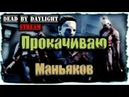 Dead by Daylight ☢ Просто играю в ДБД | Качаю ЛЕГИОНА