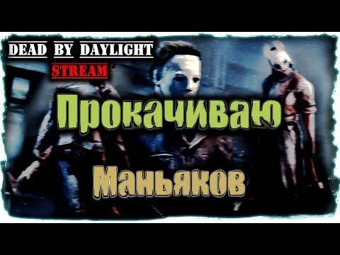 Dead by Daylight ☢ Просто играю в ДБД   Качаю ЛЕГИОНА