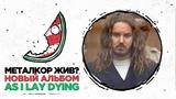 МЕТАЛКОР ЖИВ НОВЫЙ АЛЬБОМ AS I LAY DYING