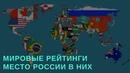Мировые рейтинги. Место России в них (Уставший Оптимист)