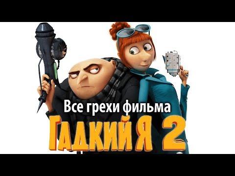 Все грехи фильма Гадкий я 2