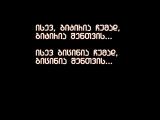 მგზავრები_-_ცრემლებს_ტუჩებზე_ lyrics