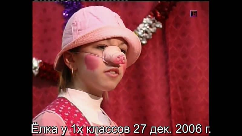 Ёлка у первоклассников 271206 Ъ