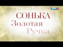 Vlc-2018-Сонька - Золотая Ручка-1 серия из 12-2007 HDTV (1080i).mp4-.mp4-pesnia--muzyca--covo--scscscrp