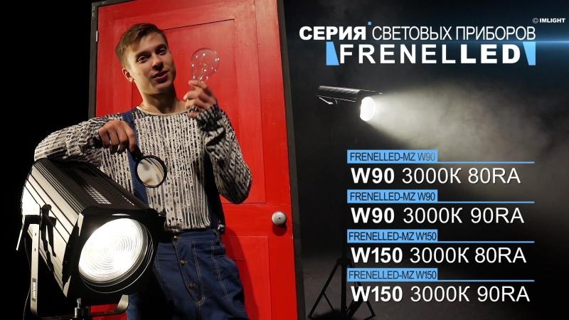 Презентация театральных прожекторов серии FRENELLED производства ТМ IMLIGHT