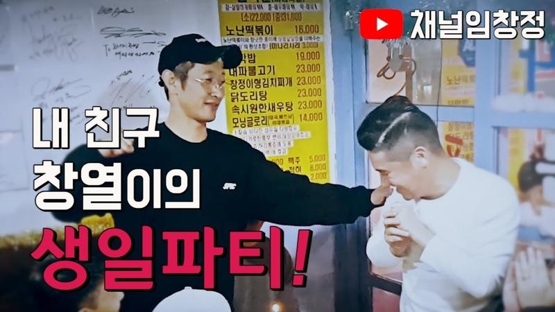 【임창정】내 친구 창열이의 생일파티! feat.모서리족발 IMCHANGJUNG Kpop