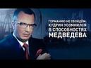 Германию не обойдём Кудрин усомнился в способностях Медведева