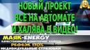 SMART INCOME НОВЫЙ ПРОЕКТ НА ПОЛНОМ АВТОМАТЕ И КОНЕЧНО ХАЛЯВА ОТ МАЯК ENERGY