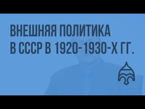 Внешняя политика в СССР в 1920-1930-х гг.