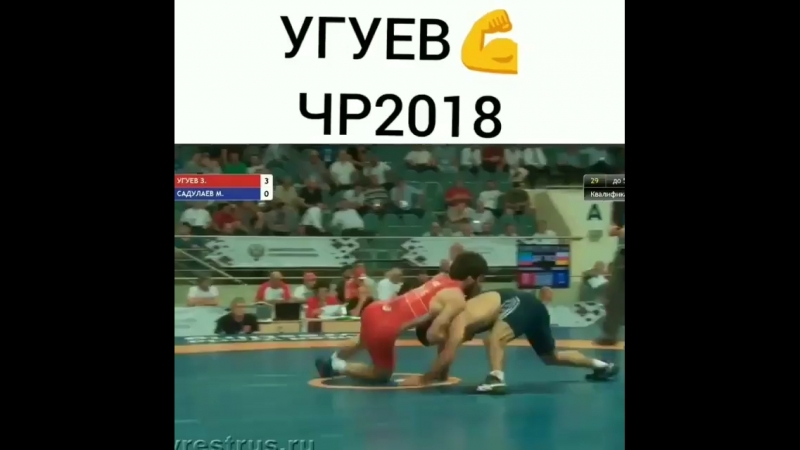 Заур Угуев 👏🏻