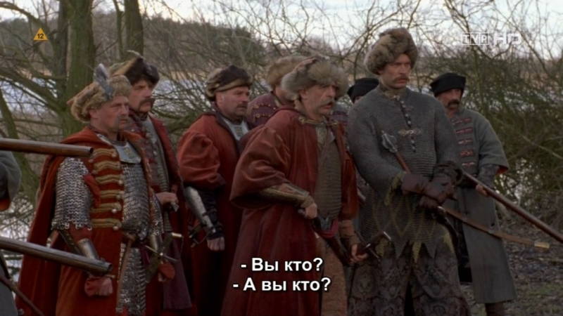 Огнем и мечом 1999 Нападение казаков и татар на посольство князя Вишневецкого