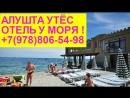 Крым Алушта Утес эллинги снять жилье без посредников 7 978 806 54 98
