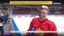 Новости на Россия 24 Хоккей Россия начнет Шведские игры матчем с финнами