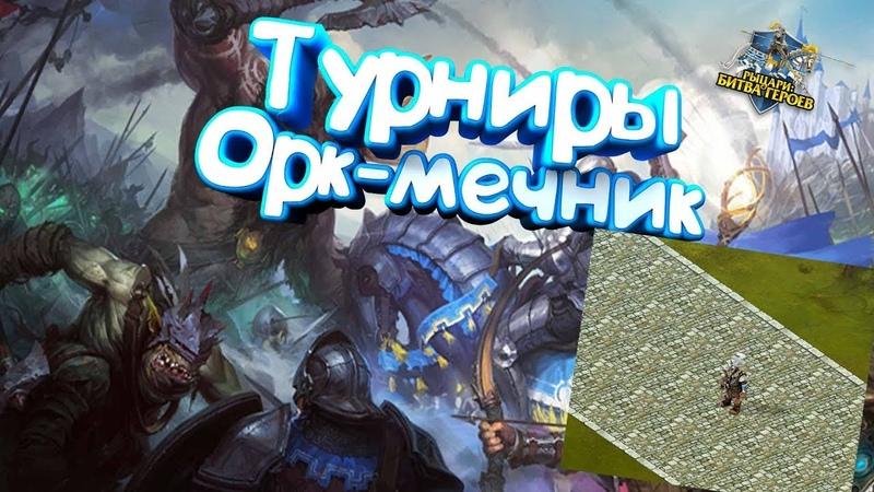 Рыцари битва героев ● Орк мечник в турнире!
