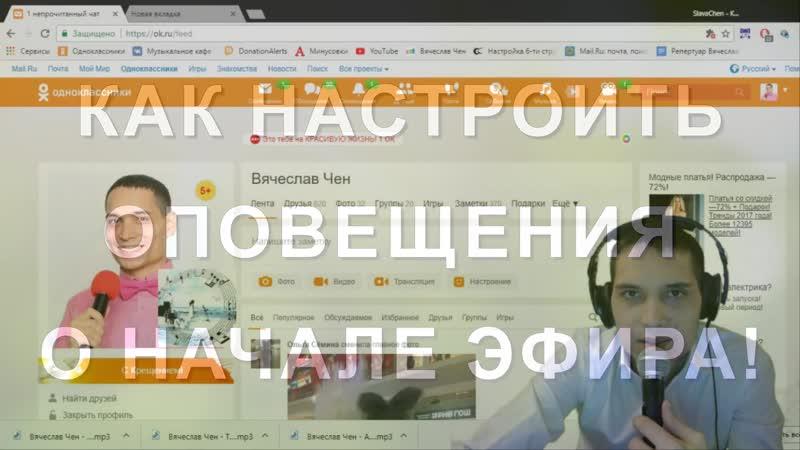 Как подписаться на Группу Музыкальная студия Вячеслав Чен в ок