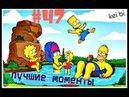 47 Симпсоны 10 сезон 6,7,8,9 серия лучшие моменты