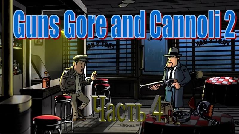 Убойное и упоротое прохождение Guns Core and Cannoli 2 (Часть 4)