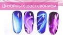 Простые Дизайны Ногтей Растекающимися Гель Лаками